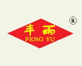 渭南丰雨农化科技有限责任公司