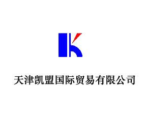 天津凯盟国际贸易有限公司