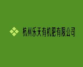 杭州乐天有机肥有限公司
