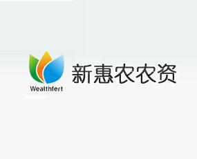 新惠农农业生产资料(北京)有限公司