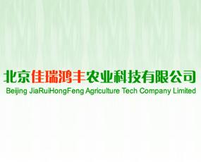 北京佳瑞鸿丰农业科技有限公司