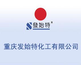 重庆发始特化工有限公司