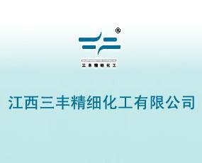 江西三丰精细化工有限公司