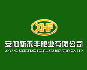 安阳新禾丰肥业有限公司
