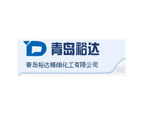 青岛裕达精细化工有限公司