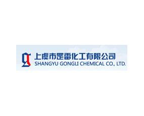 上虞市罡雷化工有限公司