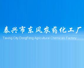 泰兴市东风农药化工厂