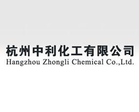 杭州中利化工有限公司