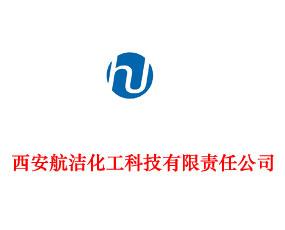 西安航洁化工科技有限责任公司