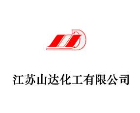 江苏山达化工有限公司