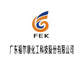 广东福尔康化工科技股份有限公司