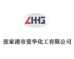 张家港市爱华化工有限公司