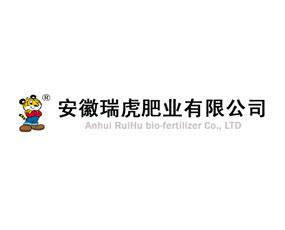 安徽瑞虎肥业有限公司