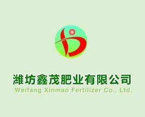 潍坊鑫茂肥业有限公司