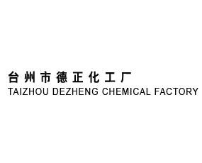 台州市德正化工厂