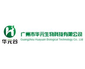 广州市华元生物科技有限公司