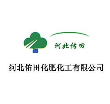 河北佑田化肥化工有限公司