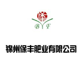 锦州保丰肥业有限公司