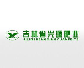 吉林省兴源复合肥有限公司