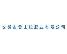 安徽省蚌埠黄山松肥业有限公司