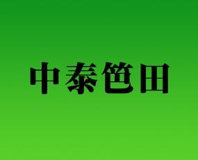 中泰笆田(北京)生物科技有限公司