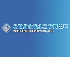 安徽省金奥化工有限公司