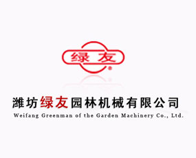 潍坊绿友园林机械有限公司