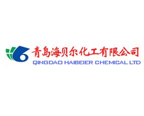 青岛海贝尔化工有限公司