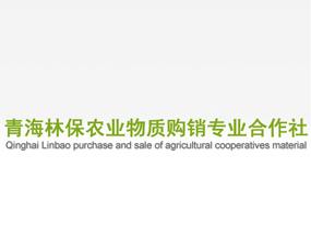 青海林保农业物资购销专业合作社
