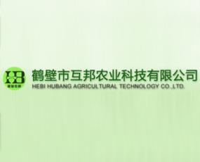 鹤壁市互邦农业科技有限公司