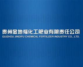 贵州金地福化工肥业有限责任公司