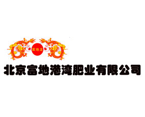 北京富地港湾肥业有限公司