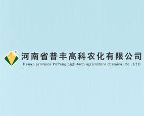 河南普丰高科农化有限公司