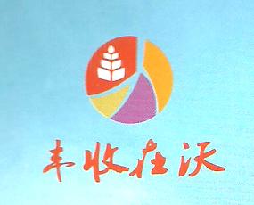 郑州丰沃科技有限公司