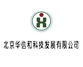 北京华信和科技发展有限公司