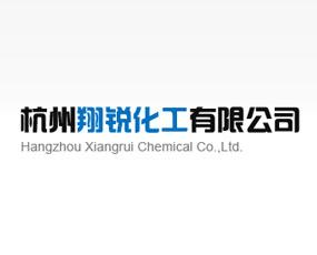 杭州翔锐化工有限公司