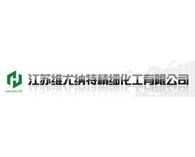 江苏维尤纳特精细化工有限公司