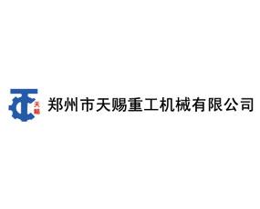 郑州市天赐重工机械有限公司