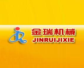 青州市金瑞包装机械有限公司