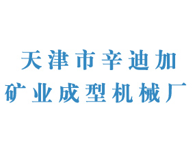 天津市辛迪加矿业成型机械厂
