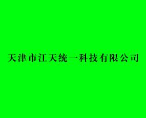 天津市江天统一科技有限公司