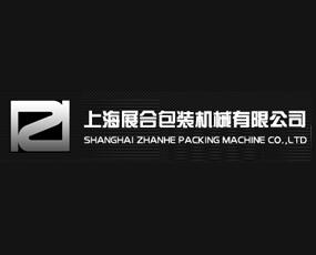 上海展合包装机械有限公司