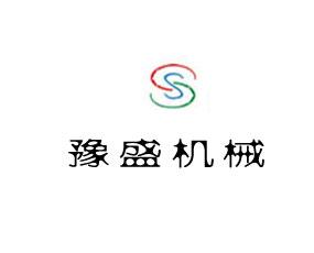 河南省豫盛包装机械有限公司