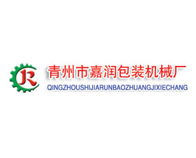 青州市嘉润包装机械厂