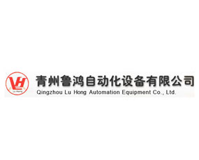 青州鲁鸿自动化设备有限公司