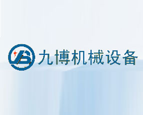 郑州九博机械设备有限公司