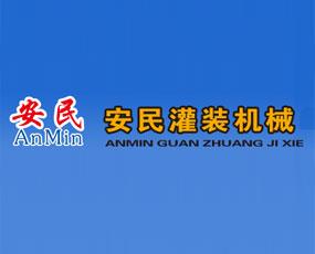 青州市安民包装机械有限公司