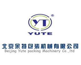 北京余特包装机械有限公司