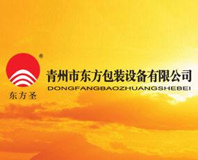 青州市东方包装设备有限公司