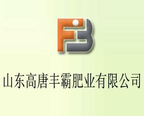 山东省高唐县丰霸肥业有限公司